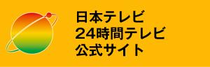 日本テレビ 24時間テレビ 公式サイト