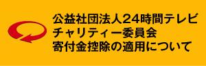 公益社団法人24時間テレビ チャリティー委員会 寄付金控除の適用について