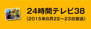 24時間テレビ38