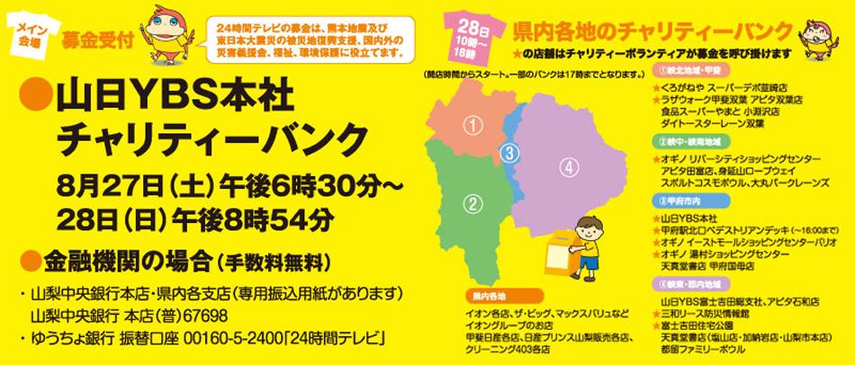 24時間テレビ39 チャリティーバンク