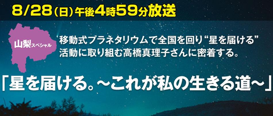 24時間テレビ39 山梨スペシャル