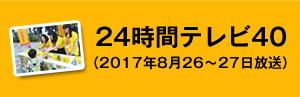 24時間テレビ40