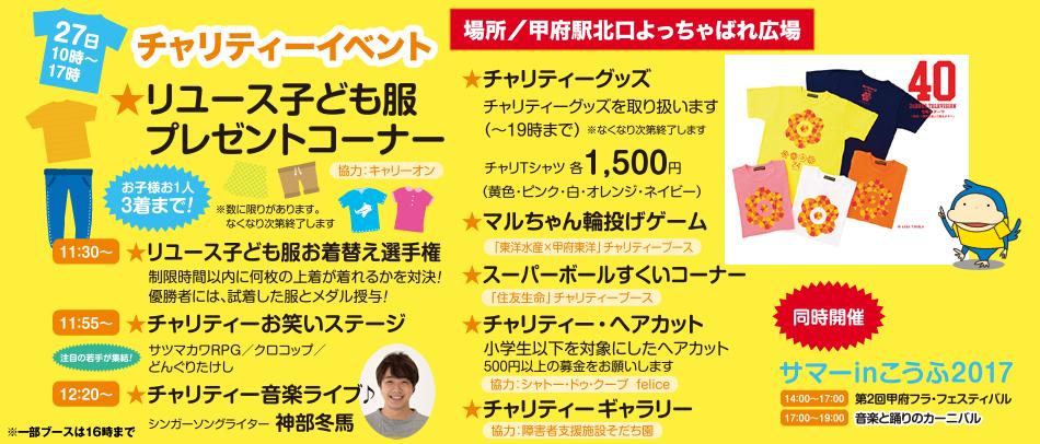 24時間テレビ40-5
