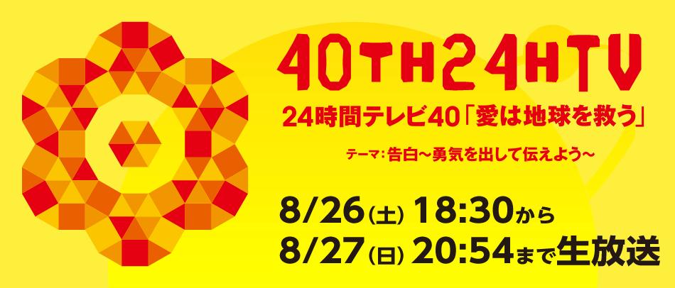 24時間テレビ40-1