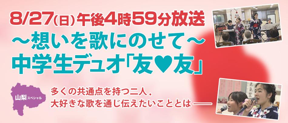 24時間テレビ40-4