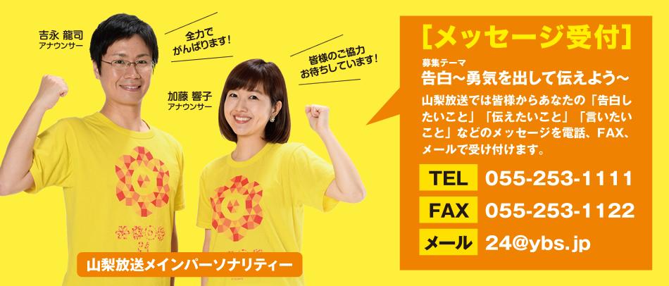 24時間テレビ40-2