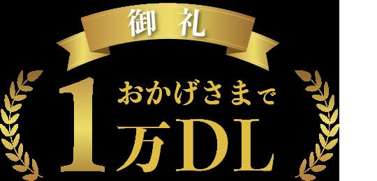 10000DL