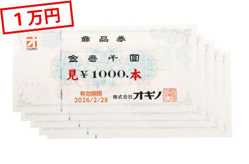 オギノ商品券 1万円分