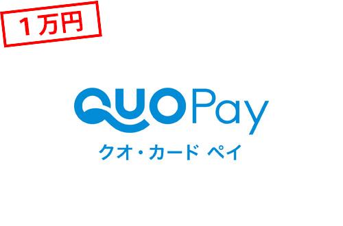 クオカードペイ1万円分
