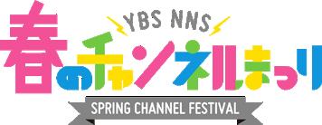 春のチャンネル祭り