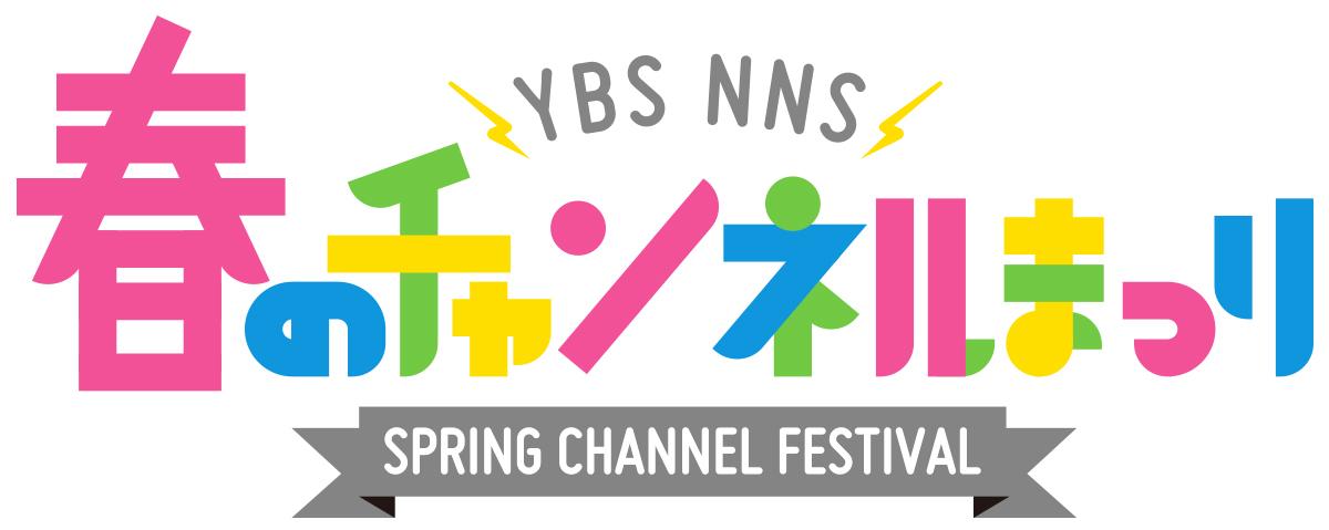 春のチャンネルまつり