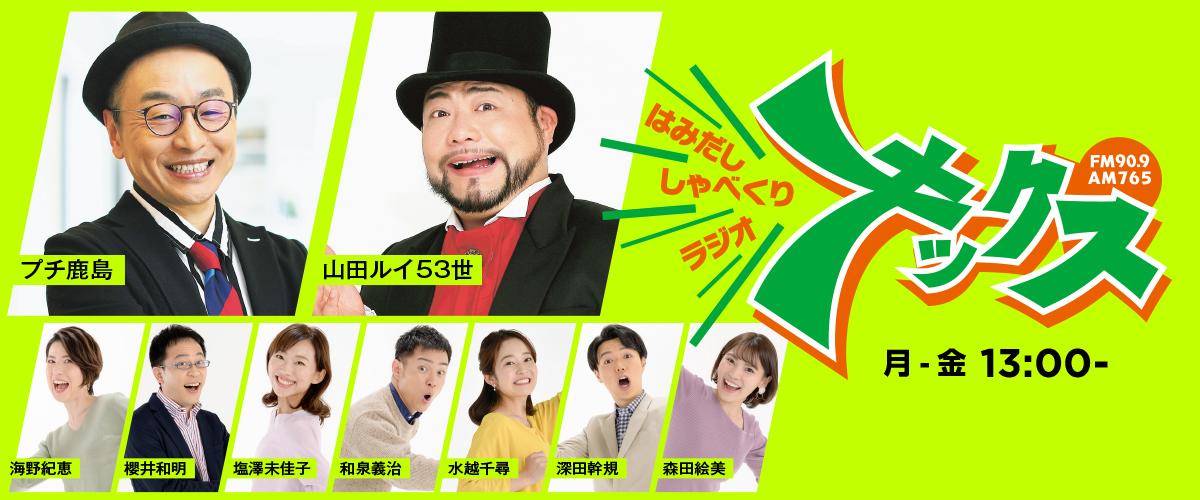 木曜キックス~きょう4/8 テーマ&メニュー~