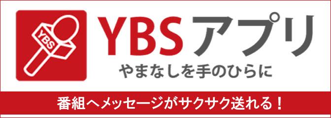 YBSアプリ