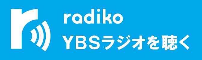 ラジコ YBSラジオを聴く