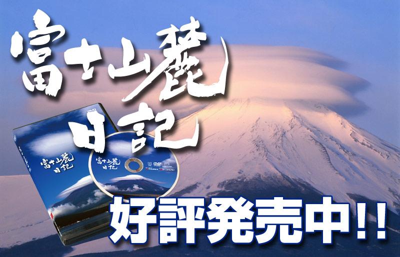 富士山麓日記DVDいよいよ7月1日発売!!
