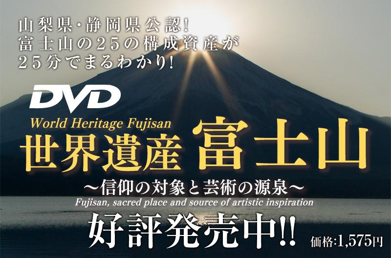 「世界遺産 富士山~信仰の対象と芸術の源泉~」