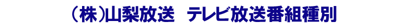 株式会社山梨放送 テレビ放送番組種別