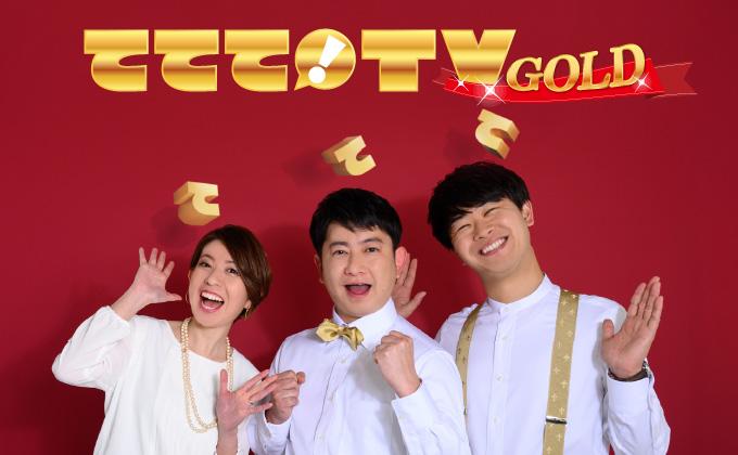 ててて!TV GOLD