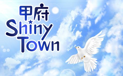 甲府Shiny Town