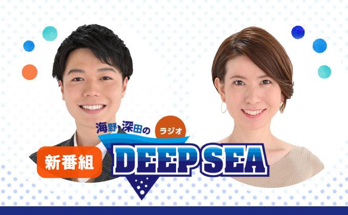 海野・深田のDEEP SEA