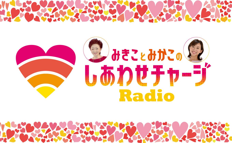 幸せチャージradio