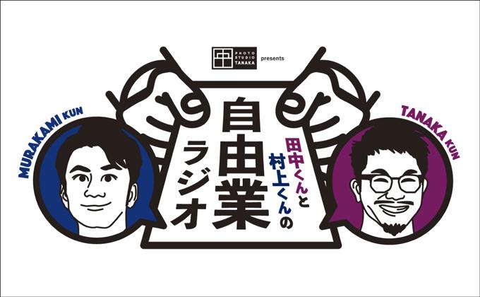 田中くんと村上くんの自由業ラジオ