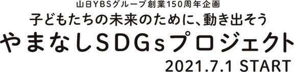 やまなしSDGsプロジェクト