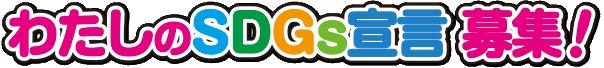 わたしのSDGs宣言 募集!