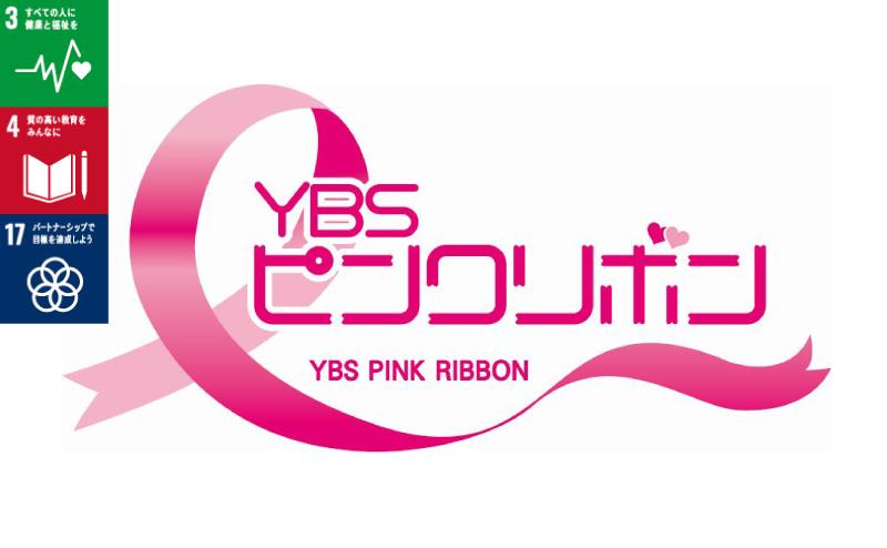 YBSピンクリボンキャンペーン