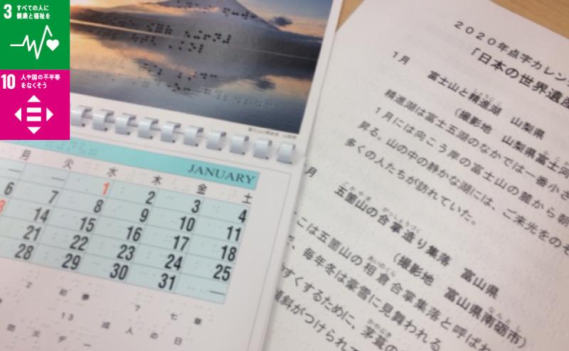 点字カレンダー寄贈