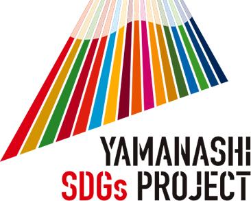 やまなしSDGsプロジェクト ロゴ