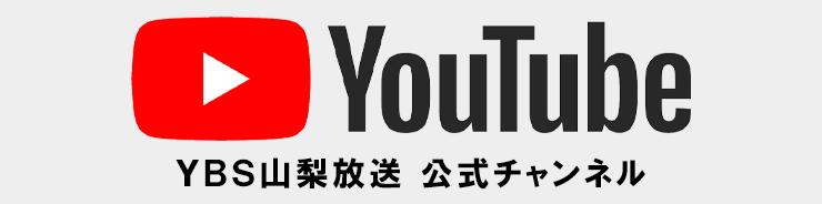 YBS山梨放送 YouTube公式チャンネル