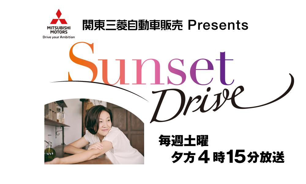 サンセットドライブ 関東三菱自動車Presents