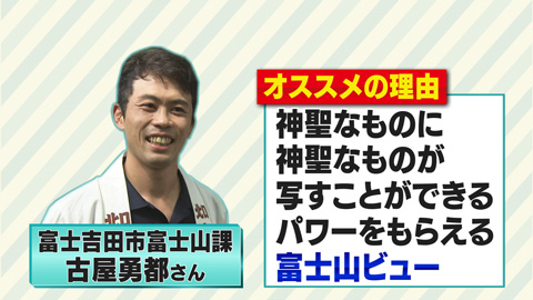 【0056】富士吉田市富士山課古屋勇都さんオススメの理由神聖なものに神聖なも