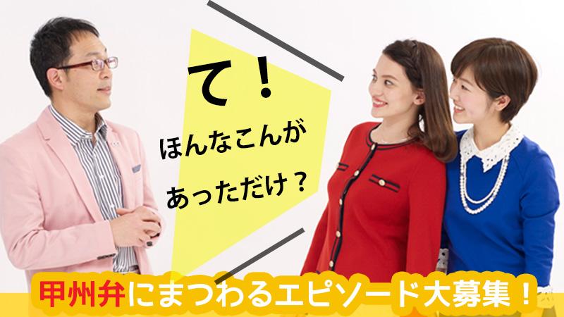 甲州弁エピソード募集!