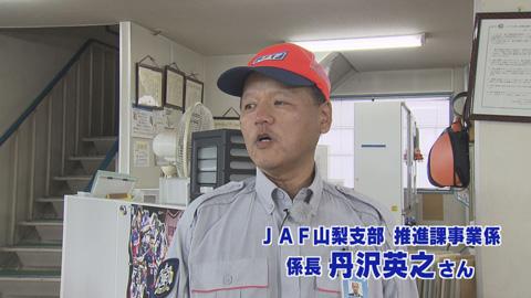 JAF丹沢さん