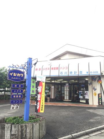 石川時計店外観