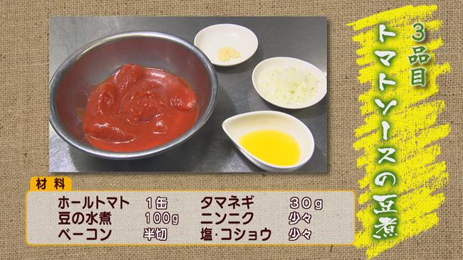 トマトソースの豆煮