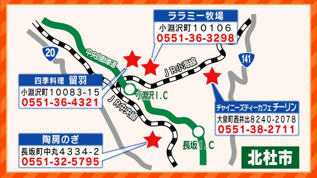 北杜市おとな旅・MAP