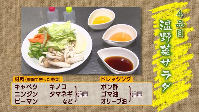 温野菜サラダ材料