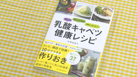 乳酸キャベツレシピ本