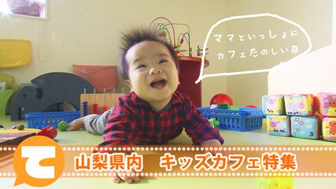 11月1日はキッズカフェ特集!