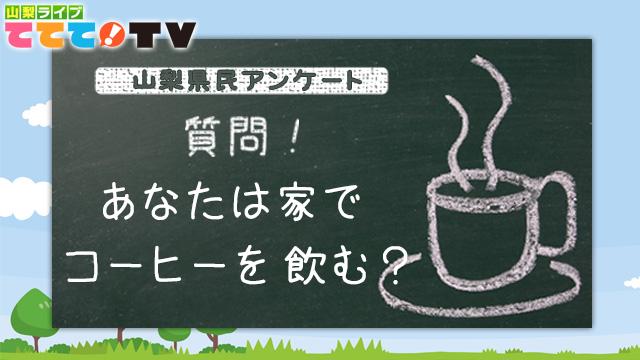コーヒー640・360