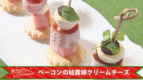 ベーコンの枯露柿クリームチーズ