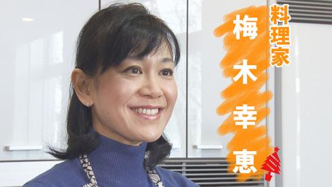 梅木幸恵さん