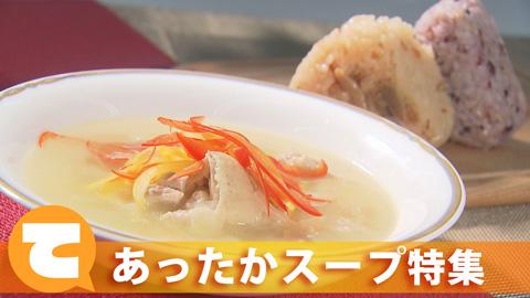 チキンのパワーチャージスープ