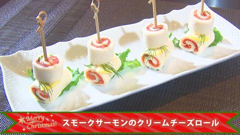 スモークサーモンのクリームチーズロール