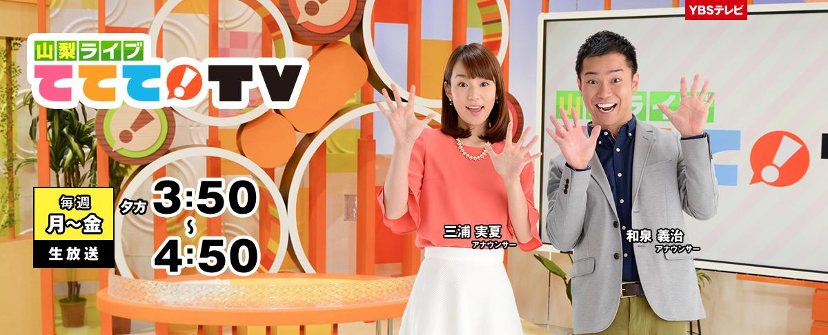 2017山梨ライブててて!TV