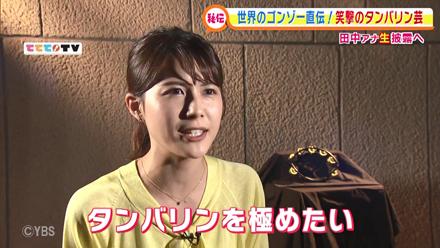 田中千尋アナ 笑撃のタンバリン芸 2020.3.17OA | 山梨ライブ ててて!TV