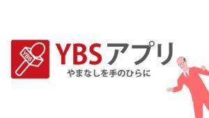 番組で紹介したお店のクーポンをGET!! YBSアプリのダウンロードはこちら